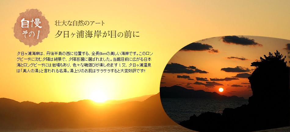 壮大な自然のアート 夕日ヶ浦海岸が目の前に