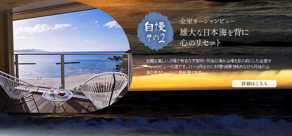 全室オーシャンビュー 雄大な日本海を背に心のリセット