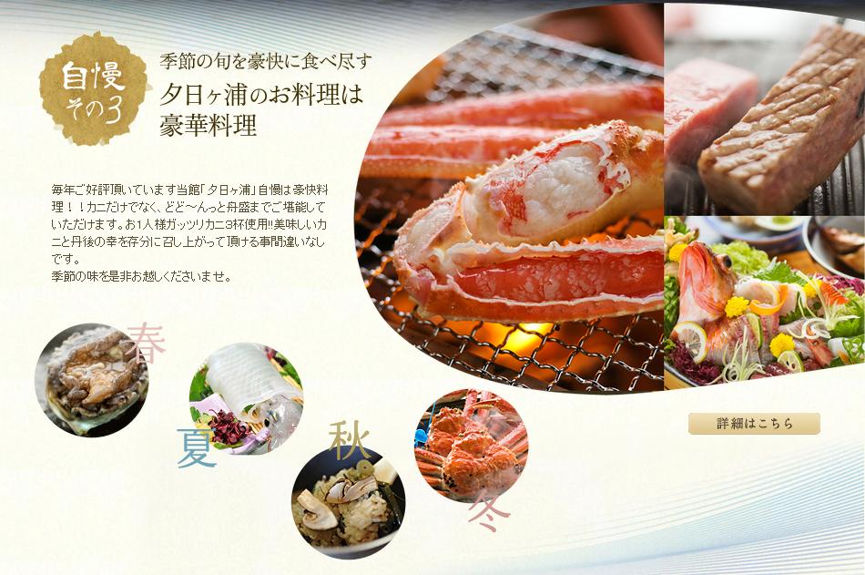 季節の旬を豪快に食べ尽す 夕日ヶ浦のお料理は豪華料理